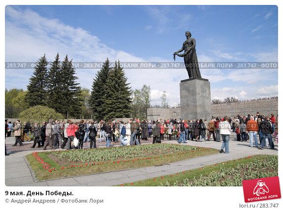 9 мая. День Победы., фото № 283747, снято 9 мая 2008 г. (c) Андрей Андреев / Фотобанк Лори