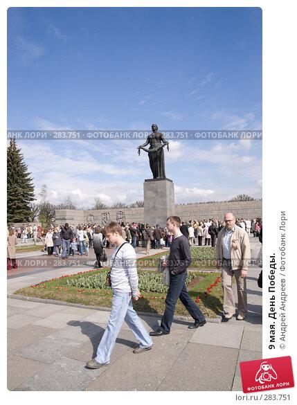 9 мая. День Победы., фото № 283751, снято 9 мая 2008 г. (c) Андрей Андреев / Фотобанк Лори
