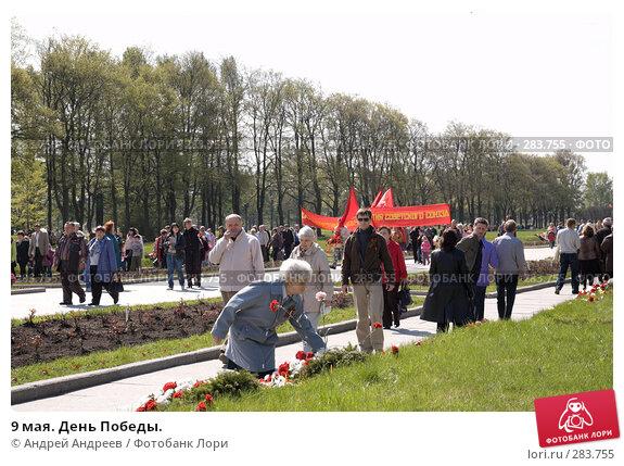 9 мая. День Победы., фото № 283755, снято 9 мая 2008 г. (c) Андрей Андреев / Фотобанк Лори