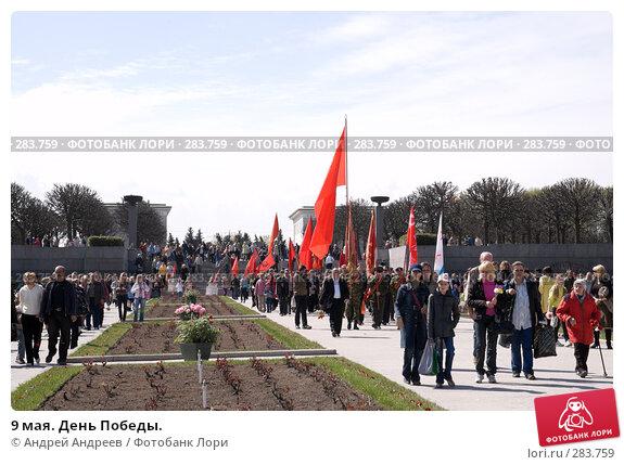 Купить «9 мая. День Победы.», фото № 283759, снято 9 мая 2008 г. (c) Андрей Андреев / Фотобанк Лори