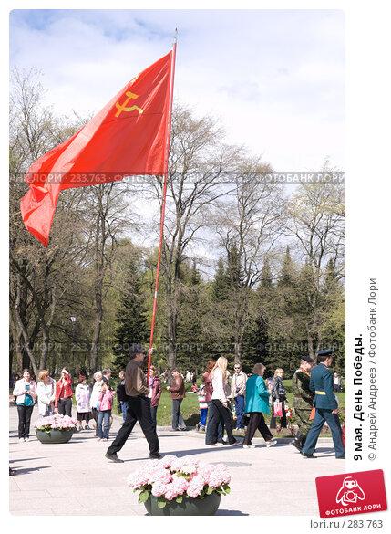 9 мая. День Победы., фото № 283763, снято 9 мая 2008 г. (c) Андрей Андреев / Фотобанк Лори