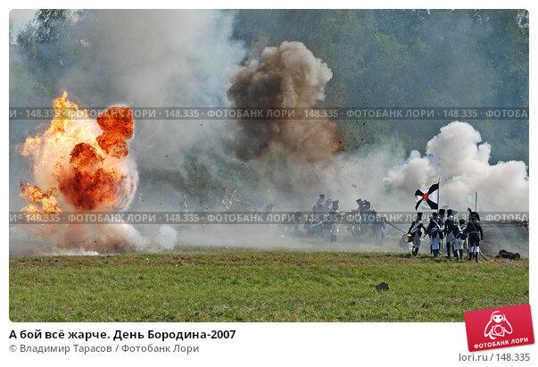 А бой всё жарче. День Бородина-2007, фото № 148335, снято 2 сентября 2007 г. (c) Владимир Тарасов / Фотобанк Лори