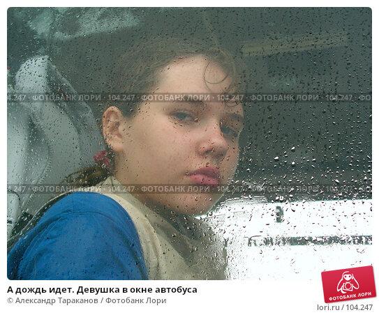 А дождь идет. Девушка в окне автобуса, эксклюзивное фото № 104247, снято 28 марта 2017 г. (c) Александр Тараканов / Фотобанк Лори