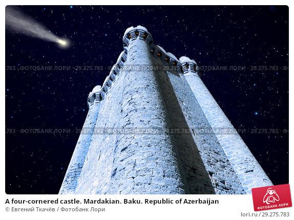 Купить «A four-cornered castle. Mardakian. Baku. Republic of Azerbaijan», фото № 29275783, снято 26 сентября 2015 г. (c) Евгений Ткачёв / Фотобанк Лори