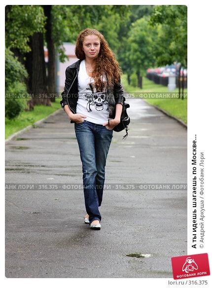 А ты идешь шагаешь по Москве..., фото № 316375, снято 3 июня 2008 г. (c) Андрей Аркуша / Фотобанк Лори