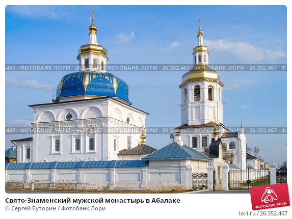 Купить «Abalak. Svyato-Znamensky Abalak man's monastery», фото № 26352467, снято 23 июня 2018 г. (c) Сергей Буторин / Фотобанк Лори