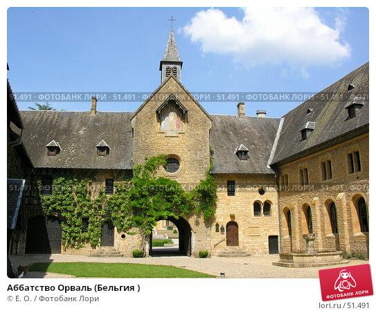 Аббатство Орваль (Бельгия ), фото № 51491, снято 7 июня 2007 г. (c) Екатерина Овсянникова / Фотобанк Лори
