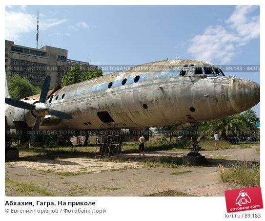 Абхазия, Гагра. На приколе, фото № 89183, снято 27 июля 2005 г. (c) Евгений Горюнов / Фотобанк Лори