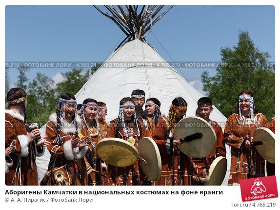 Купить «Аборигены Камчатки в национальных костюмах на фоне яранги», фото № 4765219, снято 15 июня 2013 г. (c) А. А. Пирагис / Фотобанк Лори