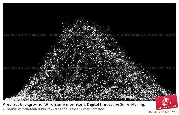 Abstract background. Wireframe mountain. Digital landscape 3d rendering... Стоковое фото, фотограф Zoonar.com/Roman Budnikov / easy Fotostock / Фотобанк Лори