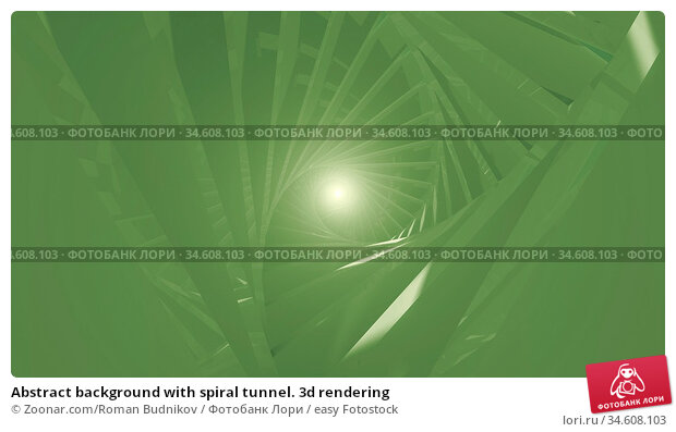 Abstract background with spiral tunnel. 3d rendering. Стоковое фото, фотограф Zoonar.com/Roman Budnikov / easy Fotostock / Фотобанк Лори