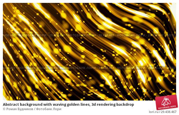 Купить «Abstract background with waving golden lines, 3d rendering backdrop», иллюстрация № 29438467 (c) Роман Будников / Фотобанк Лори
