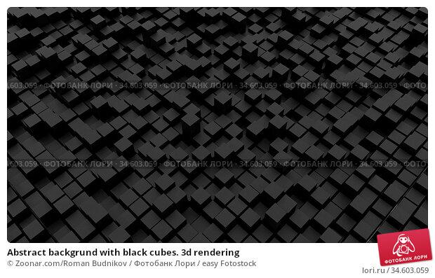 Abstract backgrund with black cubes. 3d rendering. Стоковое фото, фотограф Zoonar.com/Roman Budnikov / easy Fotostock / Фотобанк Лори