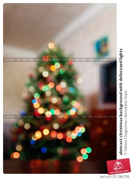 Купить «abstract christmas background with defocused lights», фото № 27196755, снято 12 мая 2017 г. (c) Tetiana Chugunova / Фотобанк Лори