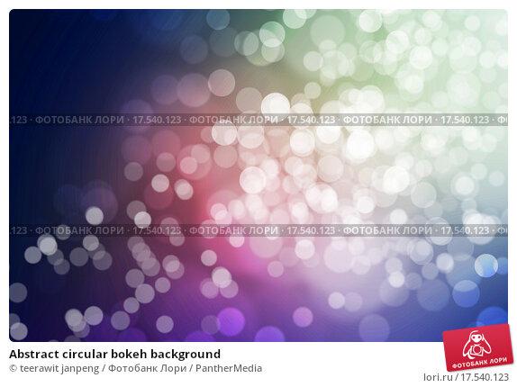 Купить «Abstract circular bokeh background», фото № 17540123, снято 12 февраля 2020 г. (c) PantherMedia / Фотобанк Лори