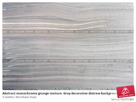 Купить «Abstract monochrome grunge texture. Gray decorative distress background. Natural luxury. Copy space.», фото № 30577867, снято 29 марта 2019 г. (c) bashta / Фотобанк Лори