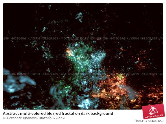 Abstract multi-colored blurred fractal on dark background. Стоковая иллюстрация, иллюстратор Alexander Tihonovs / Фотобанк Лори