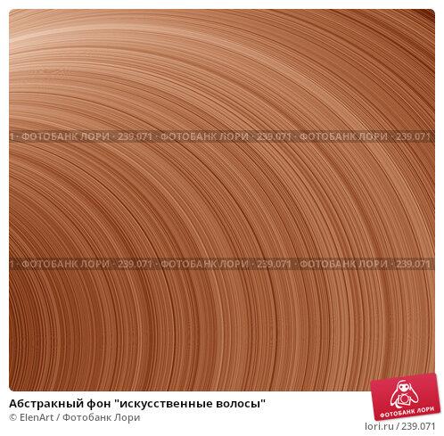"""Купить «Абстракный фон """"искусственные волосы""""», иллюстрация № 239071 (c) ElenArt / Фотобанк Лори"""