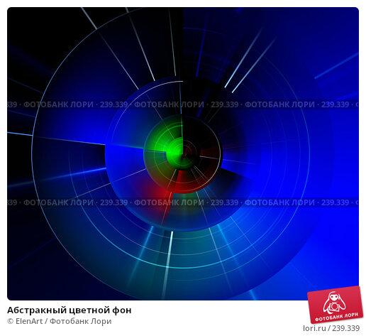 Абстракный цветной фон, иллюстрация № 239339 (c) ElenArt / Фотобанк Лори
