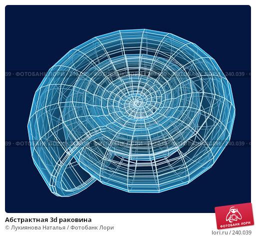 Абстрактная 3d раковина, иллюстрация № 240039 (c) Лукиянова Наталья / Фотобанк Лори