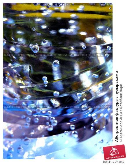 Абстрактная фактура с пузырьками, фото № 26847, снято 23 января 2017 г. (c) Артемьева Анна / Фотобанк Лори
