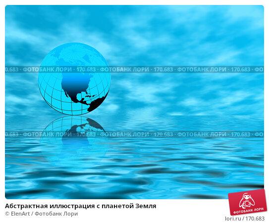 Купить «Абстрактная иллюстрация с планетой Земля», иллюстрация № 170683 (c) ElenArt / Фотобанк Лори