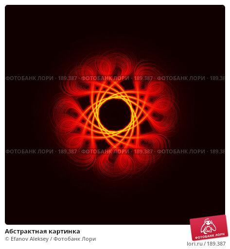 Абстрактная картинка, иллюстрация № 189387 (c) Efanov Aleksey / Фотобанк Лори