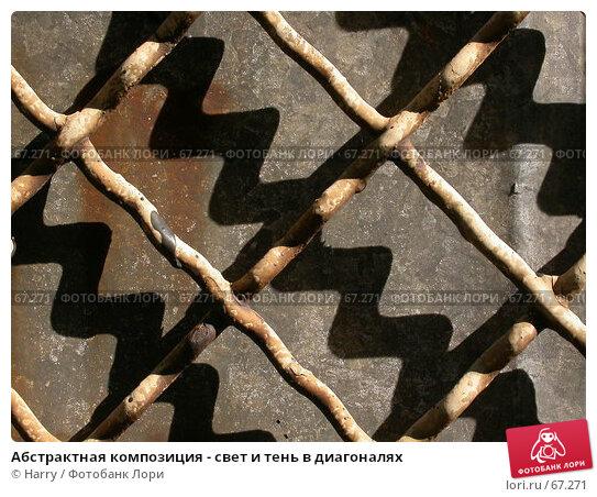 Абстрактная композиция - свет и тень в диагоналях, фото № 67271, снято 24 июня 2005 г. (c) Harry / Фотобанк Лори