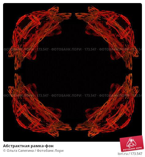 Абстрактная рамка-фон, иллюстрация № 173547 (c) Ольга Сапегина / Фотобанк Лори