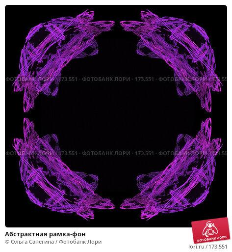 Абстрактная рамка-фон, иллюстрация № 173551 (c) Ольга Сапегина / Фотобанк Лори