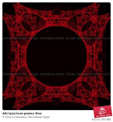 Абстрактная рамка.Фон, иллюстрация № 167483 (c) Ольга Сапегина / Фотобанк Лори