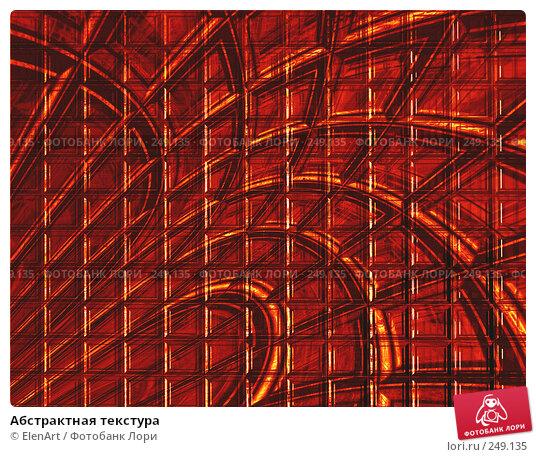 Абстрактная текстура, иллюстрация № 249135 (c) ElenArt / Фотобанк Лори