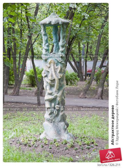 Абстрактное дерево, фото № 326211, снято 16 июня 2008 г. (c) Эдуард Межерицкий / Фотобанк Лори