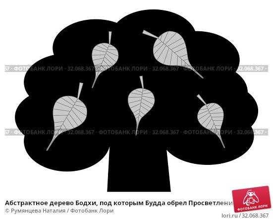 Абстрактное дерево Бодхи, под которым Будда обрел Просветление. Стоковая иллюстрация, иллюстратор Румянцева Наталия / Фотобанк Лори