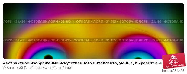 Абстрактное изображение искусственного интеллекта, умные, выразительные глаза, высокий разум, иллюстрация № 31495 (c) Анатолий Теребенин / Фотобанк Лори