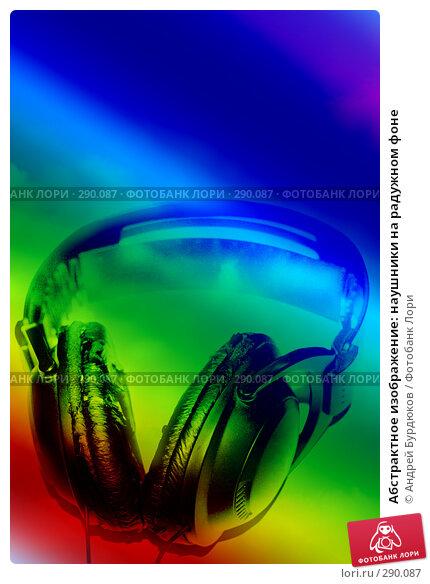 Абстрактное изображение: наушники на радужном фоне, фото № 290087, снято 20 августа 2006 г. (c) Андрей Бурдюков / Фотобанк Лори