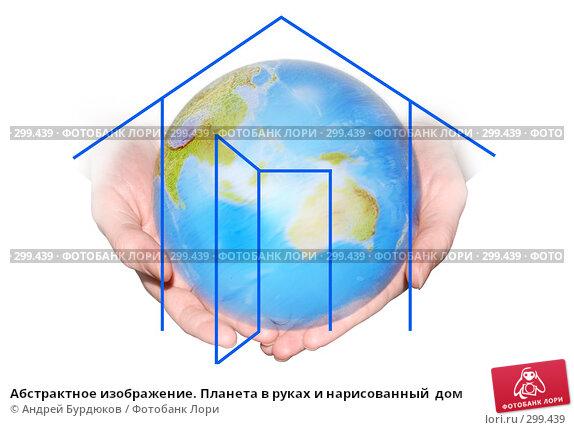 Купить «Абстрактное изображение. Планета в руках и нарисованный  дом», фото № 299439, снято 16 сентября 2006 г. (c) Андрей Бурдюков / Фотобанк Лори