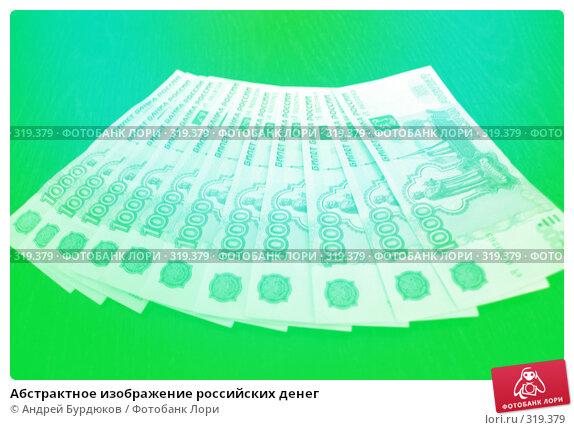 Купить «Абстрактное изображение российских денег», фото № 319379, снято 23 мая 2008 г. (c) Андрей Бурдюков / Фотобанк Лори