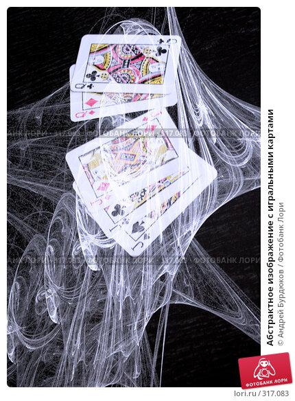 Абстрактное изображение с игральными картами, фото № 317083, снято 29 мая 2008 г. (c) Андрей Бурдюков / Фотобанк Лори