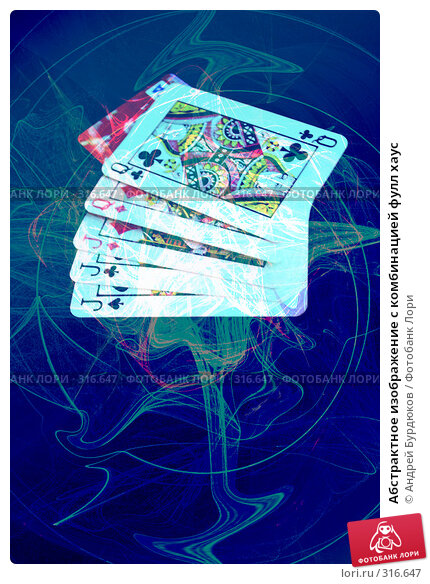 Купить «Абстрактное изображение с комбинацией фулл хаус», фото № 316647, снято 29 мая 2008 г. (c) Андрей Бурдюков / Фотобанк Лори