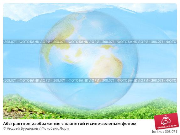Абстрактное изображение с планетой и сине-зеленым фоном, фото № 308071, снято 16 сентября 2006 г. (c) Андрей Бурдюков / Фотобанк Лори