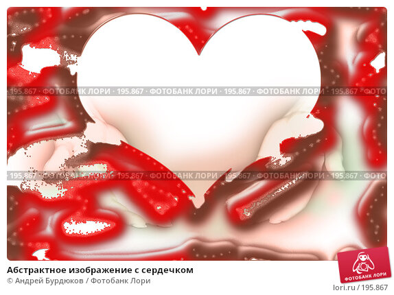 Купить «Абстрактное изображение с сердечком», фото № 195867, снято 21 марта 2018 г. (c) Андрей Бурдюков / Фотобанк Лори