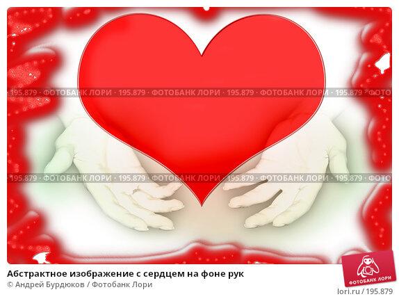 Купить «Абстрактное изображение с сердцем на фоне рук», фото № 195879, снято 22 апреля 2018 г. (c) Андрей Бурдюков / Фотобанк Лори
