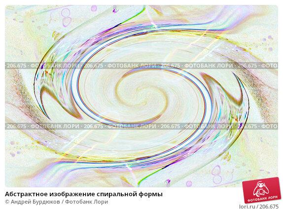 Абстрактное изображение спиральной формы, фото № 206675, снято 28 мая 2017 г. (c) Андрей Бурдюков / Фотобанк Лори