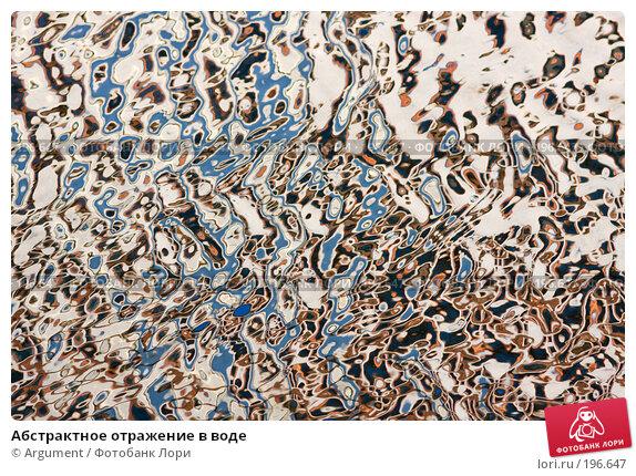 Абстрактное отражение в воде, фото № 196647, снято 20 декабря 2007 г. (c) Argument / Фотобанк Лори
