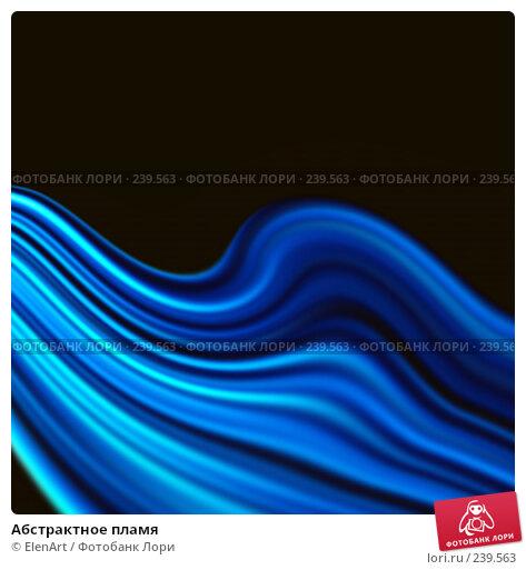 Абстрактное пламя, иллюстрация № 239563 (c) ElenArt / Фотобанк Лори