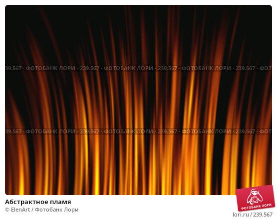 Абстрактное пламя, иллюстрация № 239567 (c) ElenArt / Фотобанк Лори