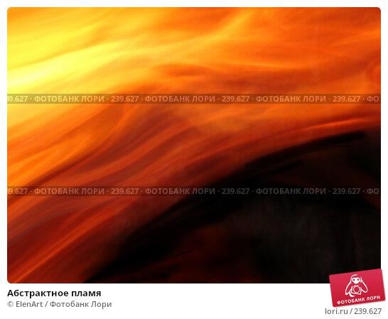 Купить «Абстрактное пламя», иллюстрация № 239627 (c) ElenArt / Фотобанк Лори