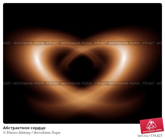 Абстрактное сердце, иллюстрация № 179827 (c) Efanov Aleksey / Фотобанк Лори