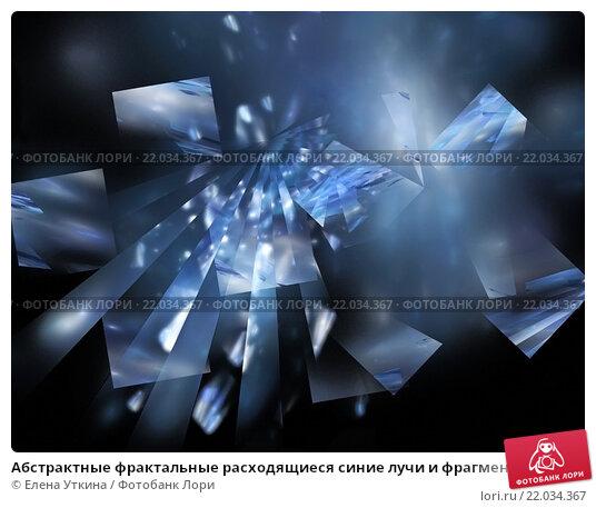 Абстрактные фрактальные расходящиеся синие лучи и фрагменты. Стоковая иллюстрация, иллюстратор Елена Уткина / Фотобанк Лори